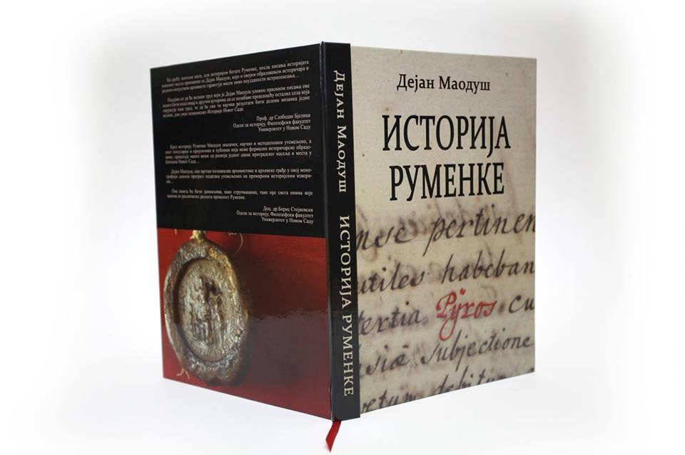 """Промоција књиге """"Историја Руменке"""""""